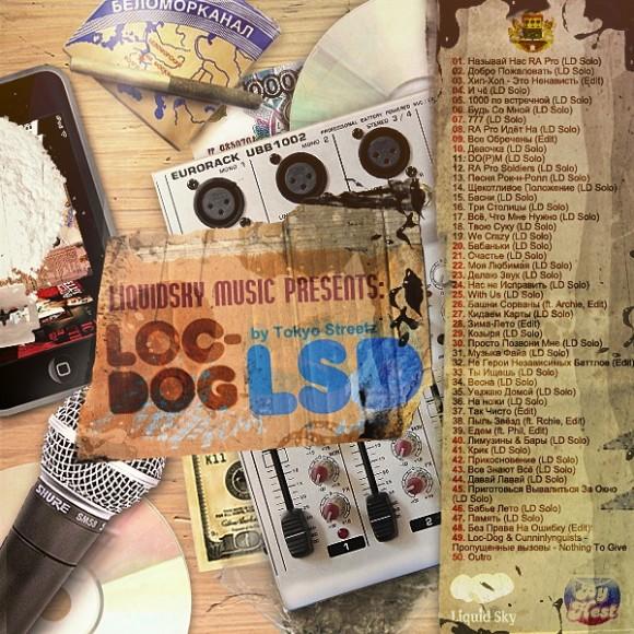 Скачать Loc Dog - LSD