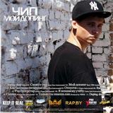 Чип— Мой допинг (mixtape)