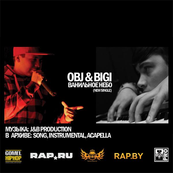 OBJ & BIGI - Ванильное Небо