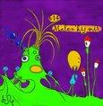 614— инструментальный альбом «Маленький Мир»