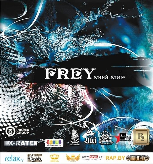 Frey - Мой Мир