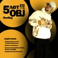 OBJ— 5 Лет (Bootleg 2004— 2009)