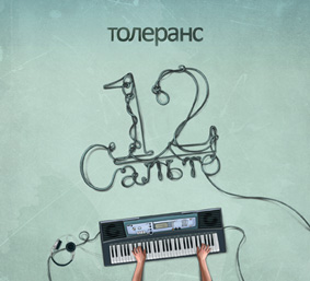 Толеранс - 12 Сальто