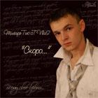 Vla2 — Скоро… (mixtape)