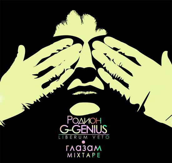 G-Genius - Глазам