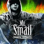 mr.Small— Секреты Молодости (интернет-версия)