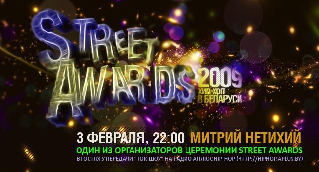 Street Awards
