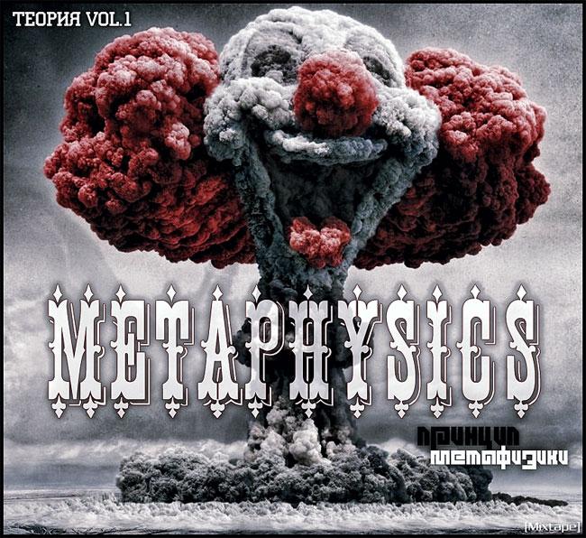 Принцип Метафизики