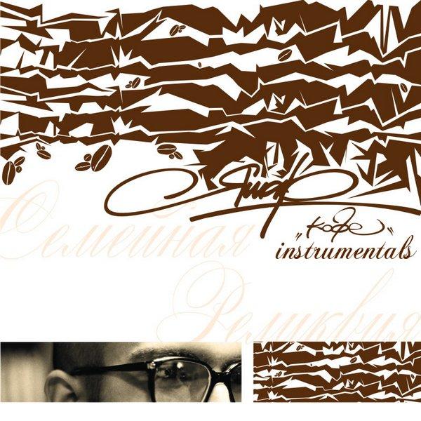 yashar-kofe-instrumentals-cover