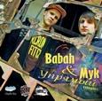 Babah & Myk— Упрямый (Сингл)