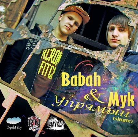 Babah & Myk - Упрямый
