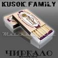 Кycok Family— Чиркало (Mixtape, 2010)