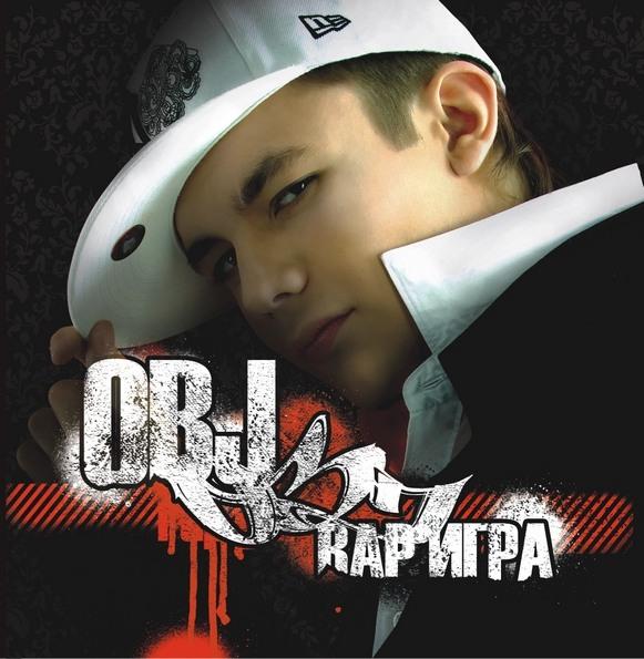 OBJ - RAP-Игра