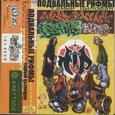 Подвальные Рифмы— Самый Цылофан (2002)
