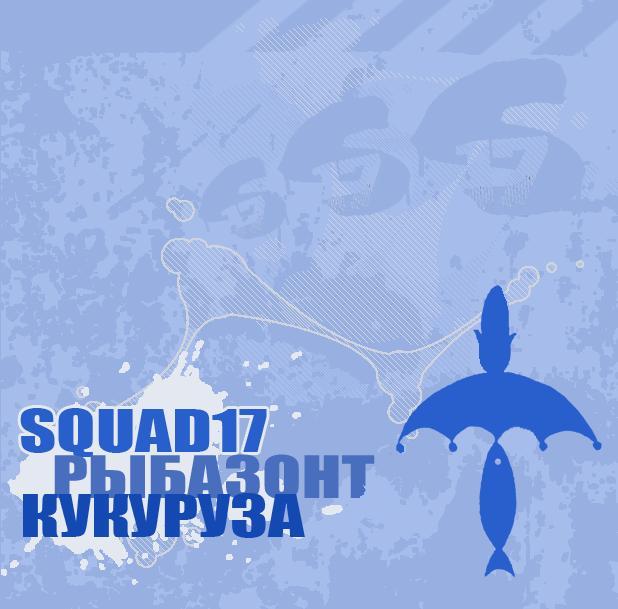 Squad 17 - Рыбазонт Кукуруза
