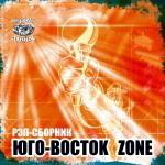 Юго-Восток Zone 2005
