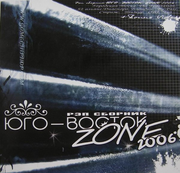 Юго-Восток Zone 2006