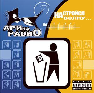 АРИна Радио