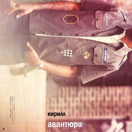 Кирилл— Авантюра (EP, 2010)