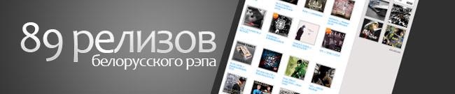 89 белорусских релизов