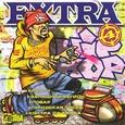 Extra Hip-Hop— Четвёртый Удар (2002)