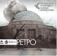 M.I.N.S.K. и Воdнослово— Ретро (ЕР) (2006)
