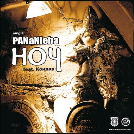 PANaNieba - Ноч
