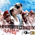 Не Будите Спящих— Rap4ik (сингл, 2010)