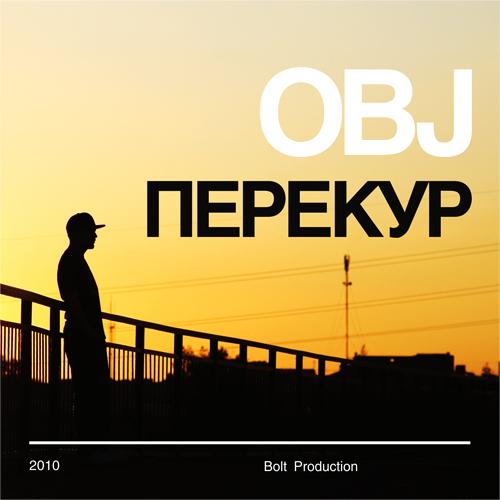 OBJ - Перекур