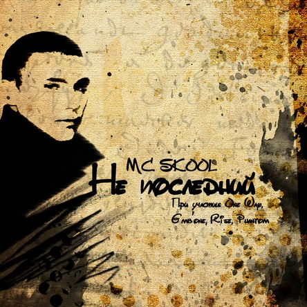 mc Skool - Не Последний