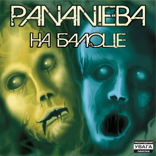 PANaNieba - На Балоце