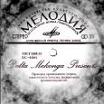 Delta Mekonga— Мелодии и Ритмы Советской Эстрады (2010)