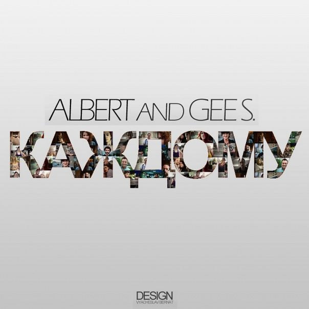 Albert and Gees - Каждому