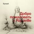 БукваА— Добро Пожаловать В Rapaville (2010)