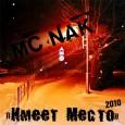 MC NAK— Имеет Место (2010)