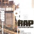 RAP Территория vol. 1 (2003)