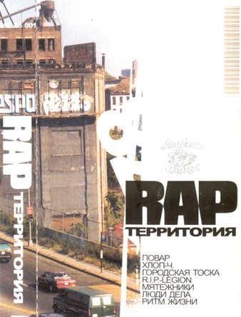 Rap Rerritory Vol1