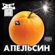 Zeman — Апельсин (2010)