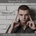 Vla2— Мысли (mixtape, 2011)