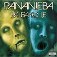 PANaNieba — На Балоце (2010)