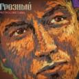 Грозный— Ретроспектива (2011)
