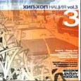 Хип-Хоп Нация vol. 3 (2002)