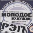 Молодое Будущее— Сборник белорусского рэпа (2004)