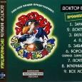 Доктор Вербель— Профилактика (2000)