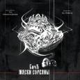БичЪ— Маски Сорваны (2011)