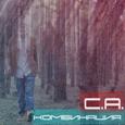 C.A.— Комбинация (2011)
