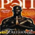 РЭП Баллады 2 (2002)