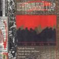 Центральный Удар vol. 2 (2001)