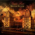 Maxie Flow— Минская Легенда (2011)