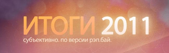 Итоги 2011
